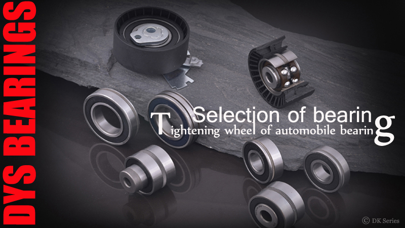 Don't miss the core OEM technology video of Auto bearings, released by DYS for the first time!